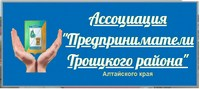 Предприниматели Троицкого района