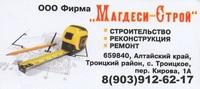 Фирма Магдеси
