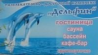 Комплекс Дельфин