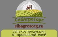 СибАгроТорг
