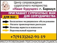 Центр суррогатного материнства