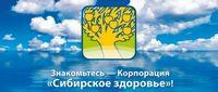 Знакомьтесь - Корпорация Сибирское здоровье